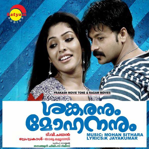 Mohan Sithara - Shankaranum Mohananum (Original Motion Picture Soundtrack)