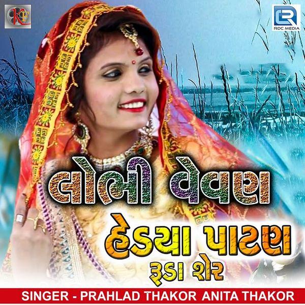 Prahlad Thakor, Anita Thakor - Lobhi Vevan Hedya Patan Ruda Sher