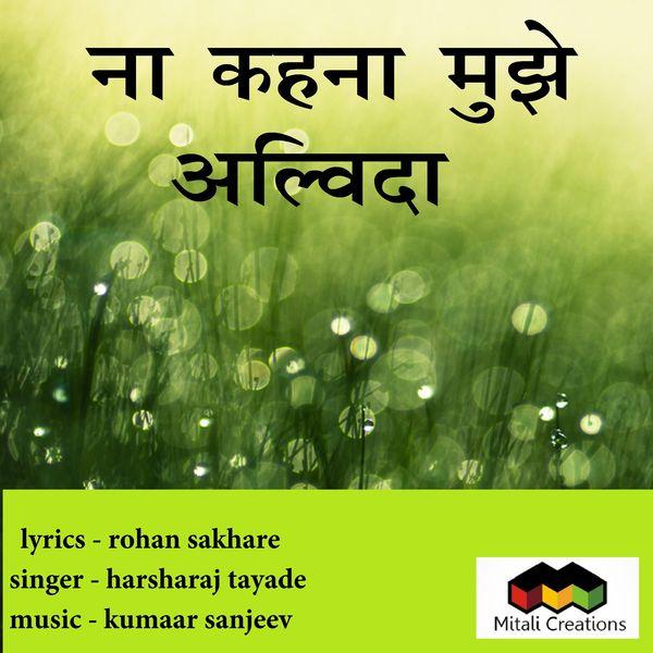 Kumaar Sanjeev feat. Harsharaj Tayade - Na Kehna Mujhe Alvida