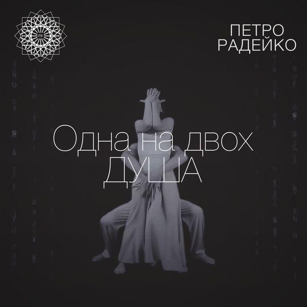 Петро Радейко - Одна на двох душа