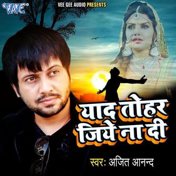 Ajeet Anand - Yaad Tohar Jiye Na Di