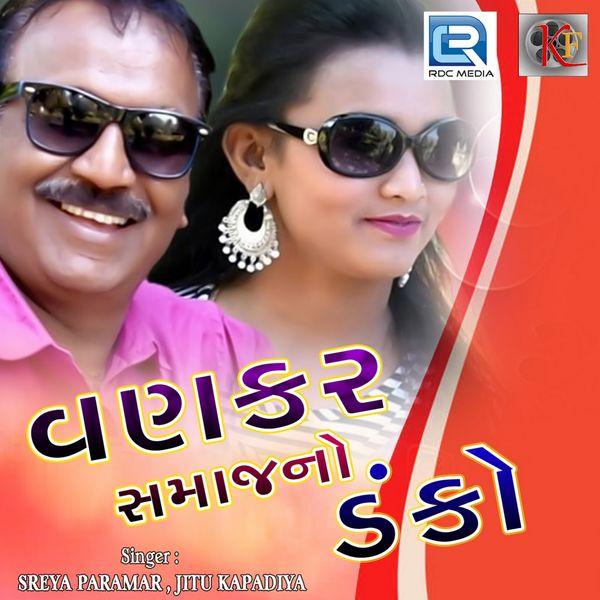 Jitu Kapadiya, Sreya Parmar - Vankar Samaj No Danko