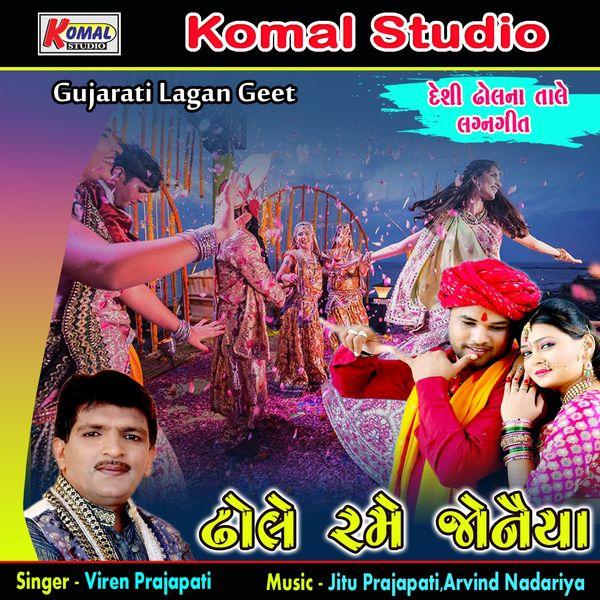 Viren Prajapati - Dhole Rame Jonaiya Lagan Geet