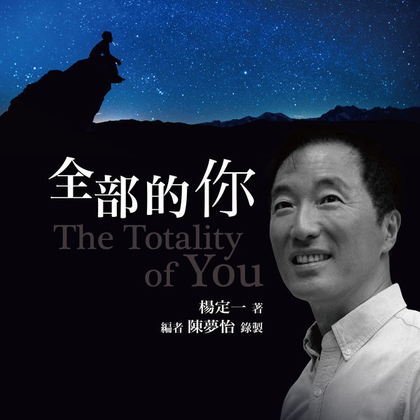 John D. Young & Meng Yi-Chen - The Totality of You