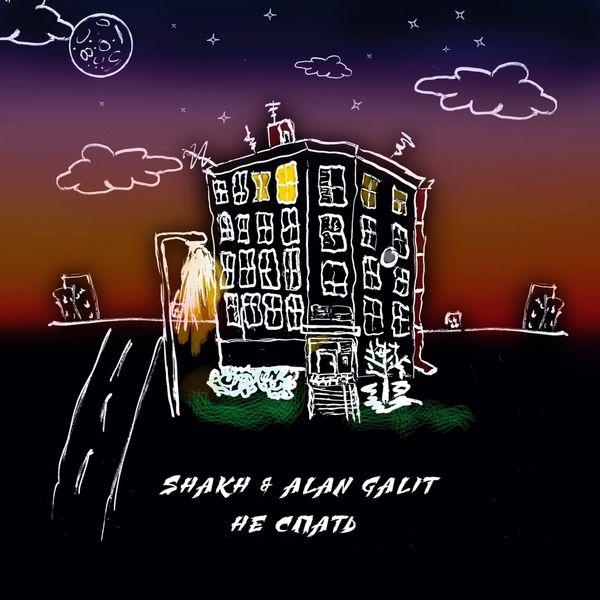 Shakh & Alan Galit - Не спать