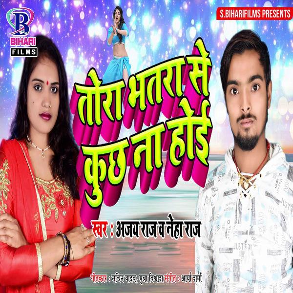 Ajay Raj - Tora Bhatra Se Kuchh Na Hoi - Single