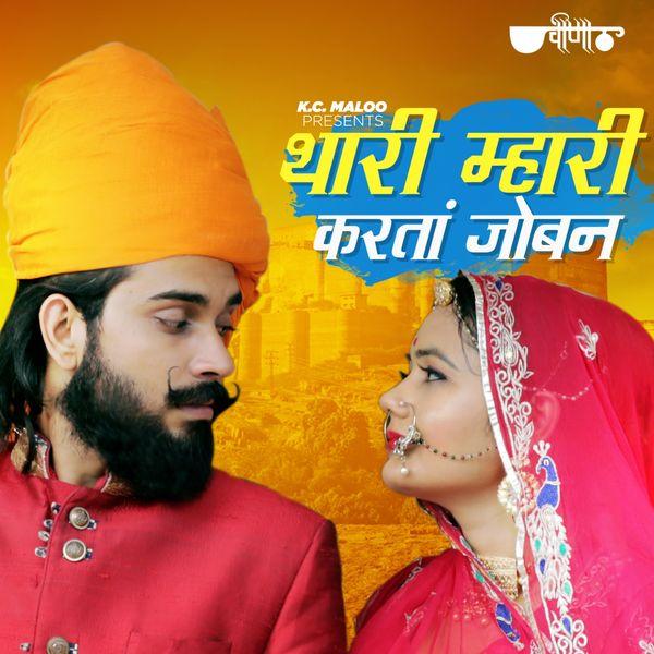 Parveen Mirza, Kailash Gurjar - Thari Mhari Karta Joban