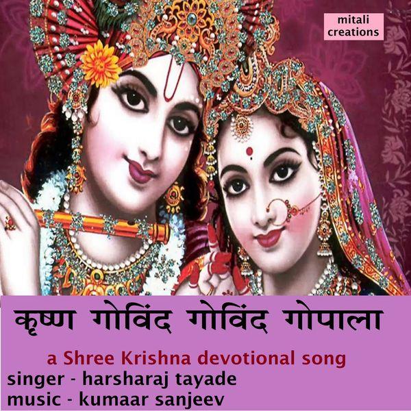 Kumaar Sanjeev feat. Harsharaj Tayade - Krishna Govind Govind Gopala