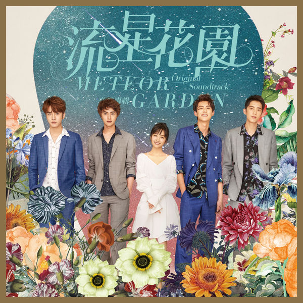 Album Meteor Garden (Original Soundtrack), Various Artists