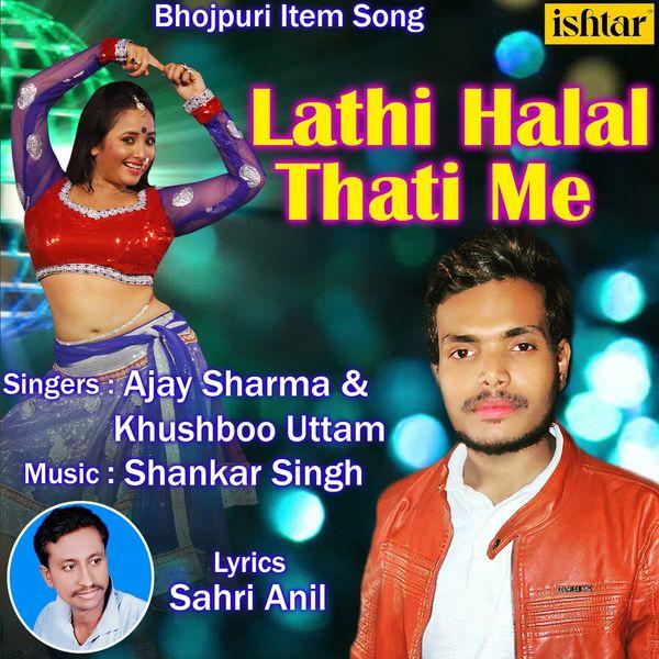 Ajay Sharma, Khushboo Uttam - Lathi Halal Thati Me