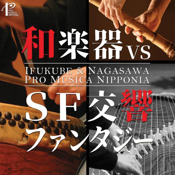 Hirohisa Akigishi - The 55th Anniversary of  Pro Musica Nipponia