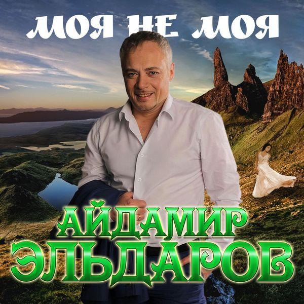 Айдамир эльдаров, maru сердце в клочья скачать песню на.