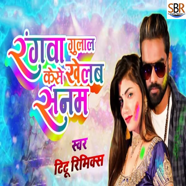Titu Remix - Rangwa Gulal Kaese Khelab Sanam