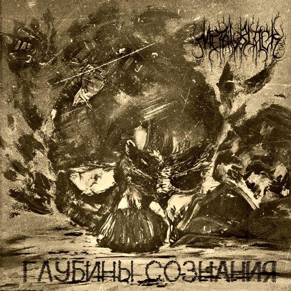 Metalblack - Глубины Сознания