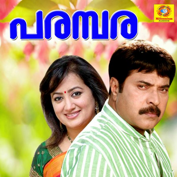 Mohan Sithara - Parambara (Original Motion Picture Soundtrack)
