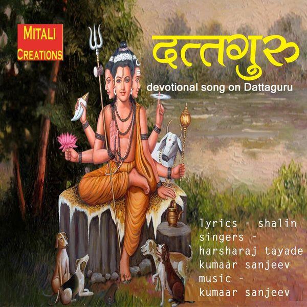 Kumaar Sanjeev feat. Harsharaj Tayade - Dattaguru