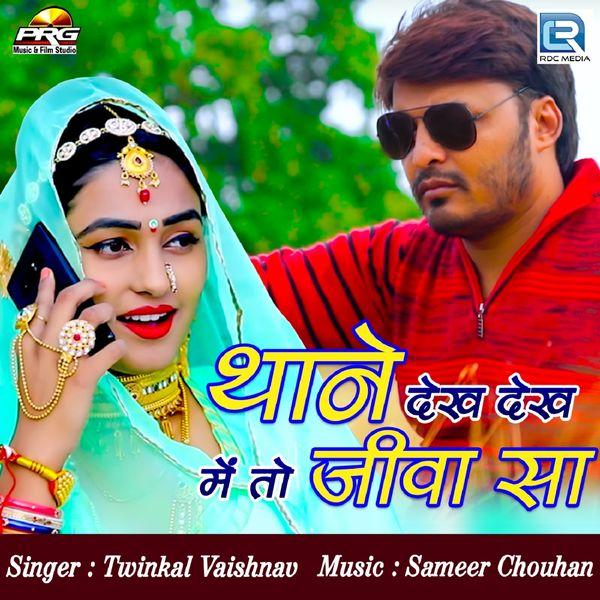 Twinkal Vaishnav - Thane Dekh Dekh Meto Jiva Sa