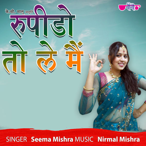 Seema Mishra - Rupiyo to Le Main