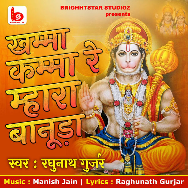 Raghunath Gurjar - Khamma Kamma Re Mhara Banuda