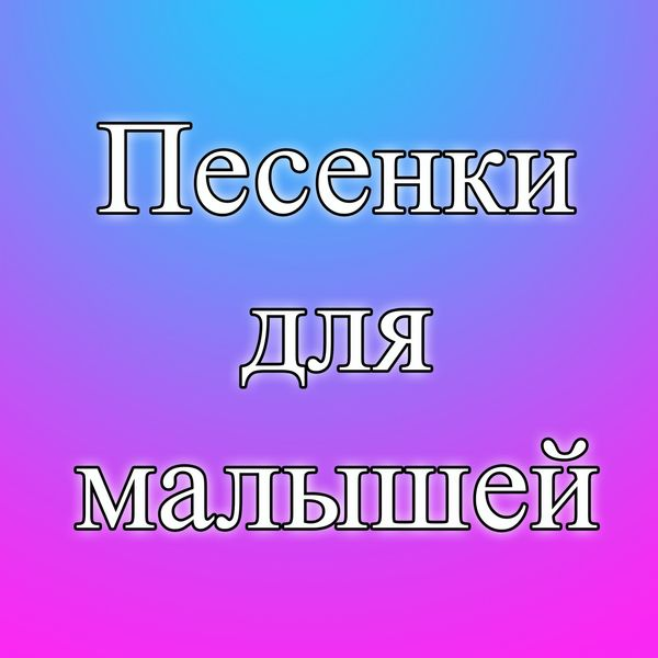 Alona Tychynska - Песенки для малышей