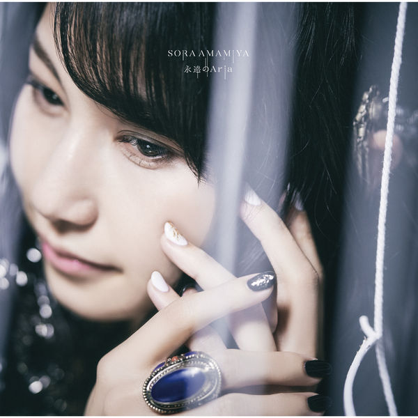 Sora Amamiya - Eien No Aria