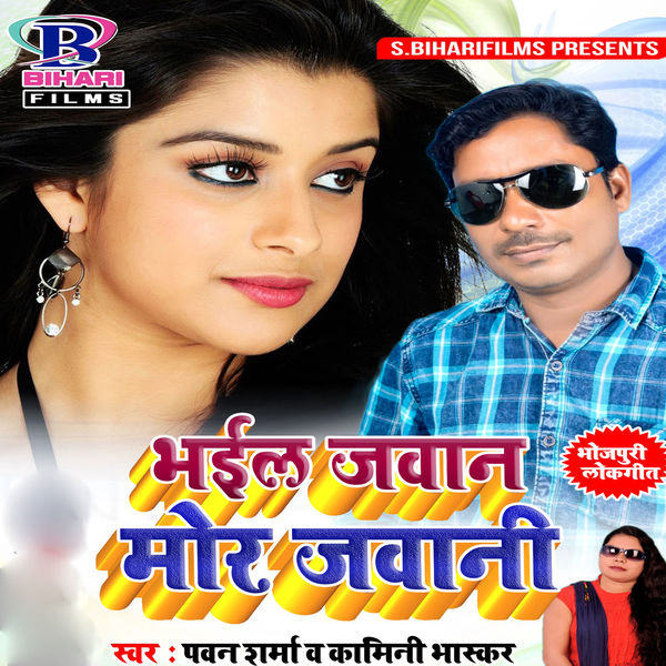 Pawan Sharma - Bhail Jawan Mor Jawani