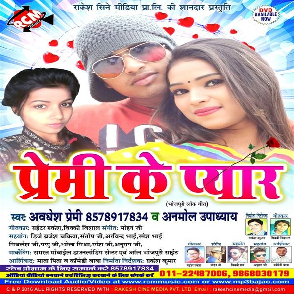 awdhesh premi ke gana video