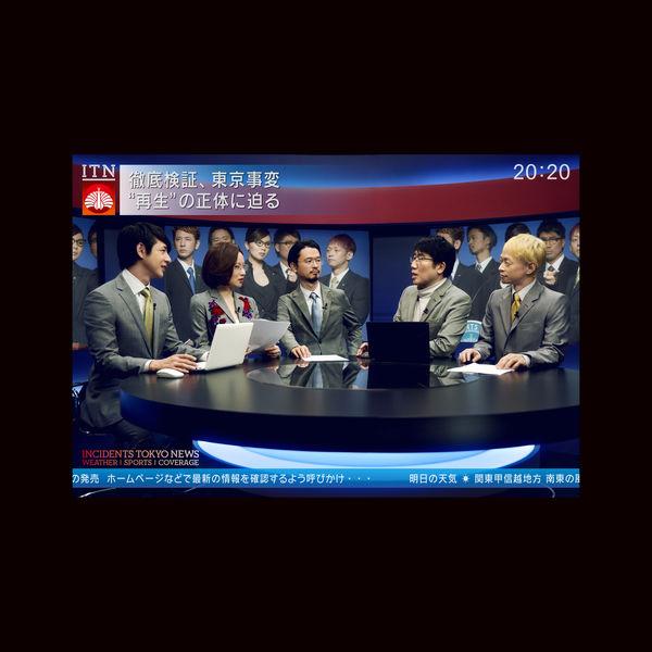 Tokyo Incidents - The Scarlet Alibi
