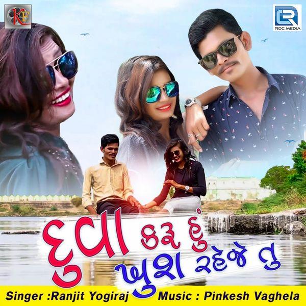 Ranjit Yogiraj - Duva Karu Hu Khush Raheje Tu