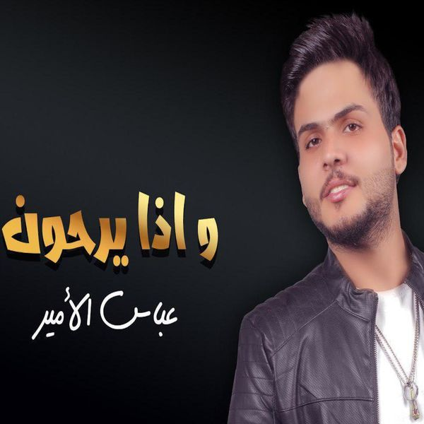 عباس الامير - واذا يروحون