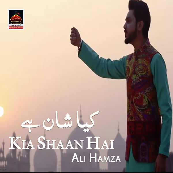 Kia Shaan Hai | Hamza Ali to stream in hi-fi, or to download in True