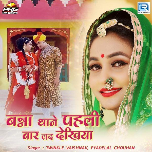 Pyarelal Chouhan, Twinkle Vaishnav - Banna Thane Pahli Baar Jad Dekhiya