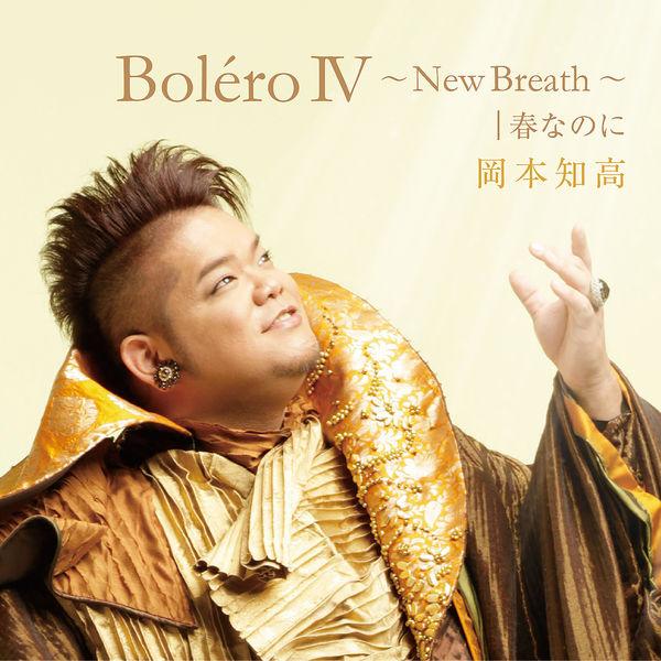 Tomotaka Okamoto - Boléro IV -New Breath- / Harunanoni