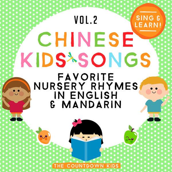 The Countdown Kids - Chinese Kids Songs: Favorite Nursery Rhymes in English & Mandarin, Vol. 2