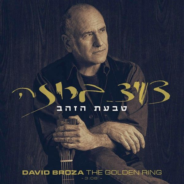 David Broza - The Golden Ring