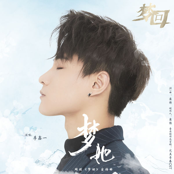 """Li Xinyi - The Dream Of Her (Episode Song from TV Series """"Meng Hui"""")"""