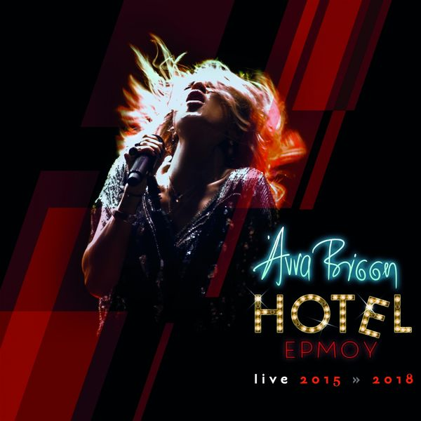 Anna vissi discography free download torrent.