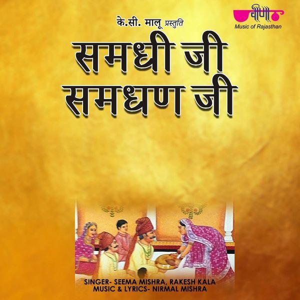 Seema Mishra, Rakesh Kala - Samdhi Ji Samdhan Ji