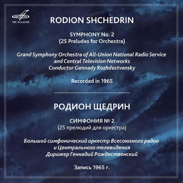 Gennady Rozhdestvensky - Shchedrin: Symphony No. 2