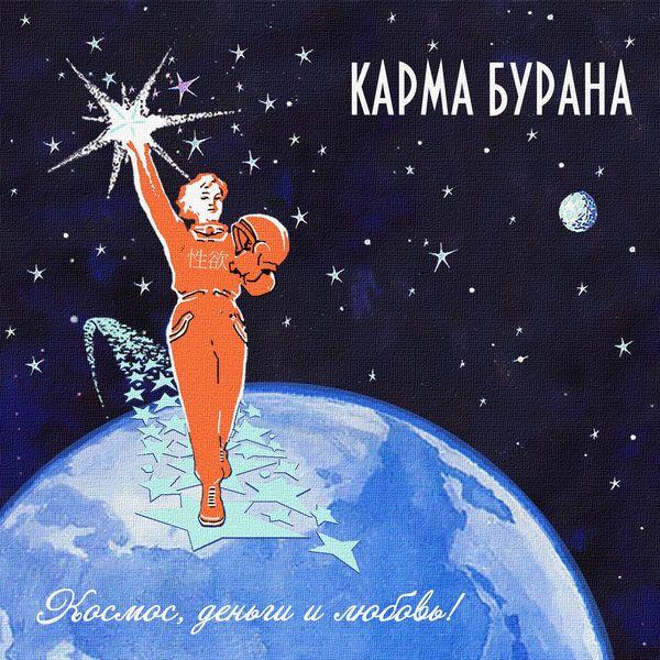 Карма Бурана - Космос, деньги и любовь!