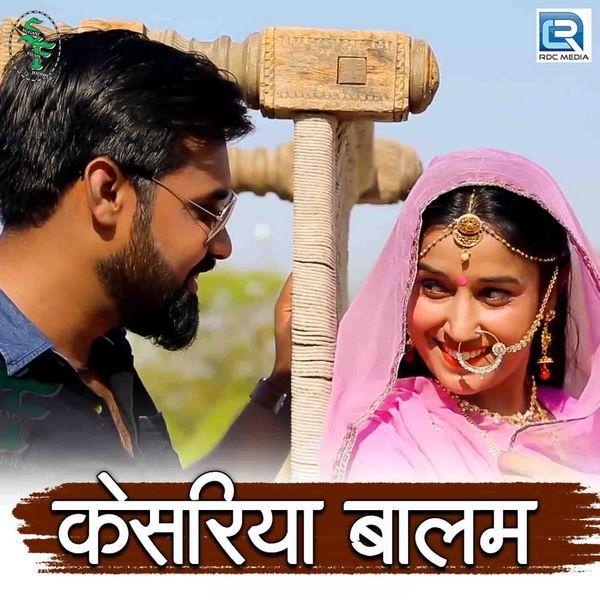 Sameer Chouhan - Kesariya Balam
