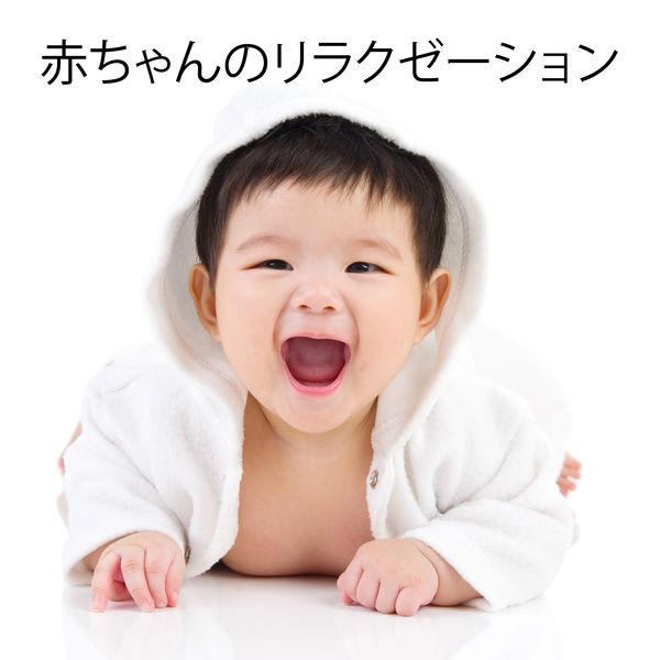 音楽 赤ちゃん