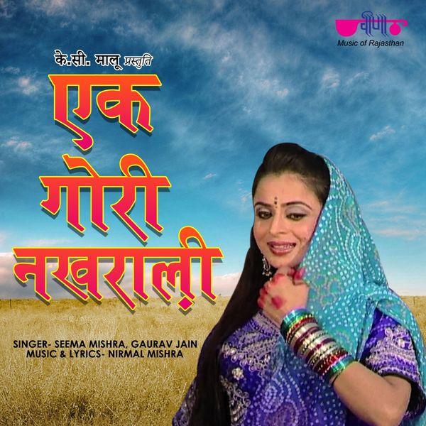 Seema Mishra, Gaurav Jain - Ek Gori Nakhrali