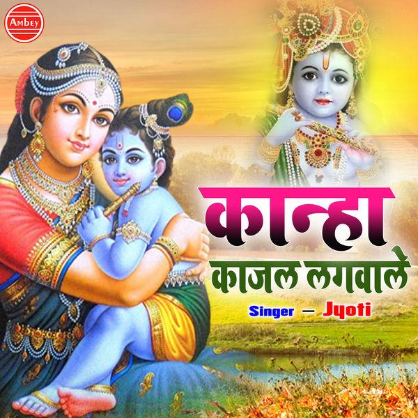 Jyoti - Kanha Kajal Lagwale