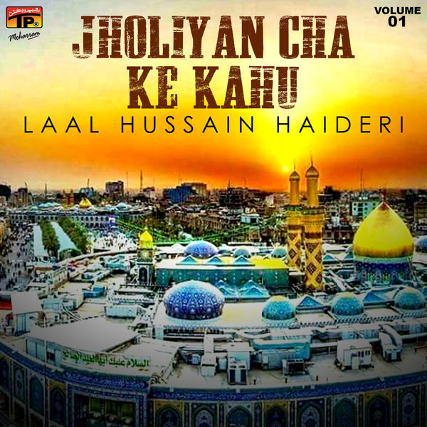 Laal Hussain Haideri - Jholiyan Cha Ke Kahu, Vol. 1