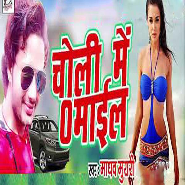 Madhav Murari - Choli Me 0 Mile - Single
