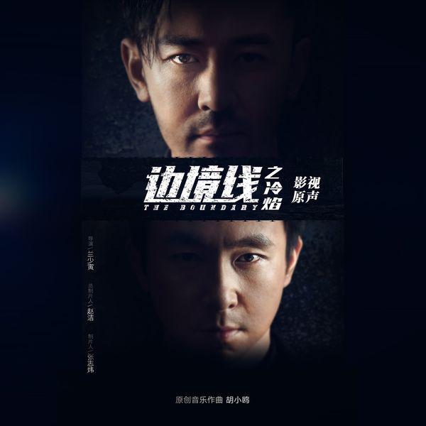 Various Artists - 边境线之冷焰 (电视剧原声带)