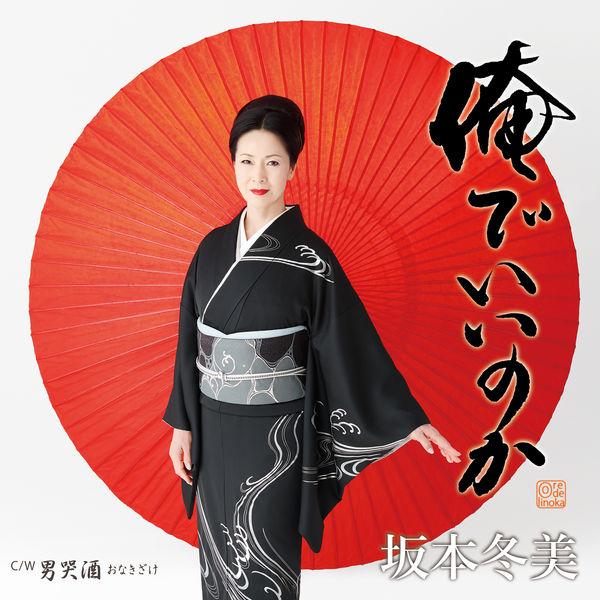Fuyumi Sakamoto - Orede Iinoka