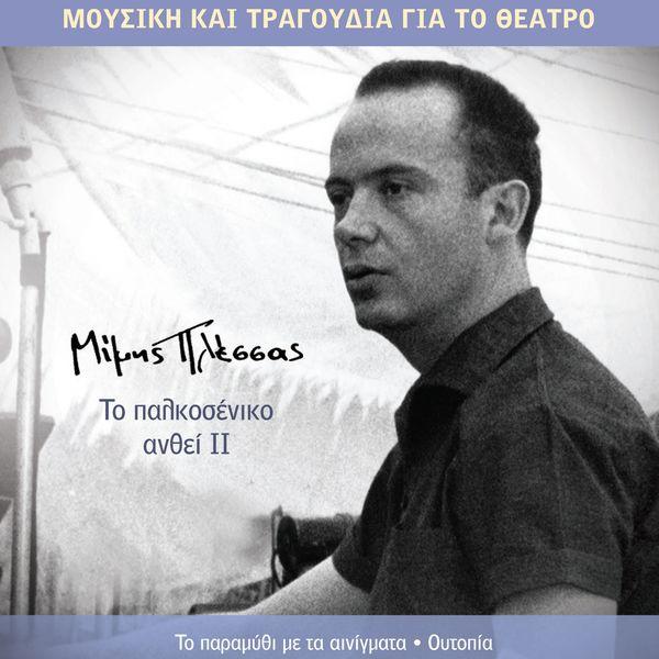 Various Artists - To Palkoseniko Anthei II