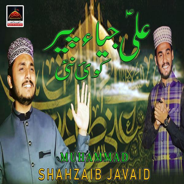Muhammad Shahzaib Javaid - Ali Jiya Peer Koi Nahi